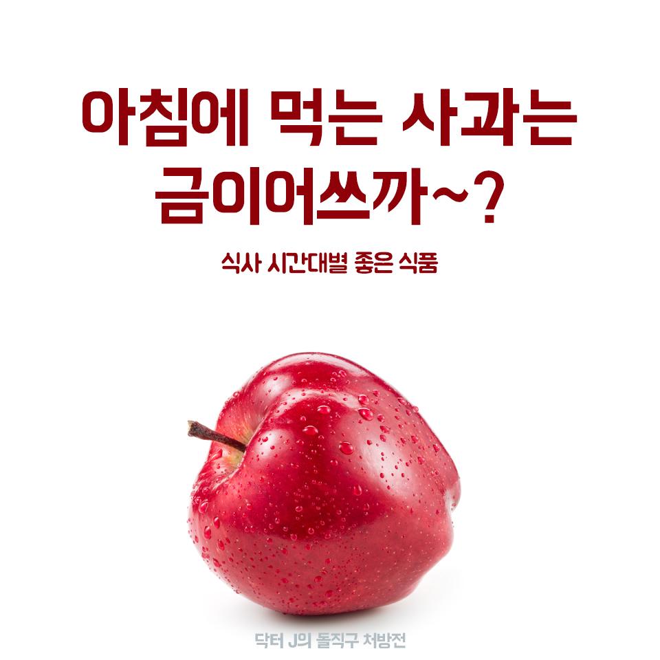 식사 시간대별 좋은 식품, 아침에 먹는 사과는 금이어쓰까~?