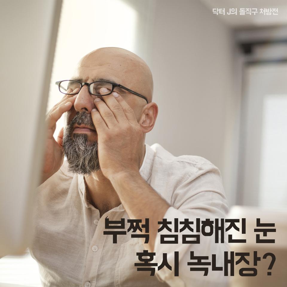 부쩍 침침해진 눈, 혹시 녹내장?