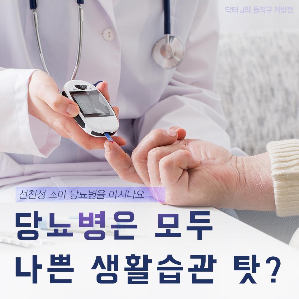 당뇨병은 모두 나쁜 생활습관 탓? 선천성 소아 당뇨병을 아시나요