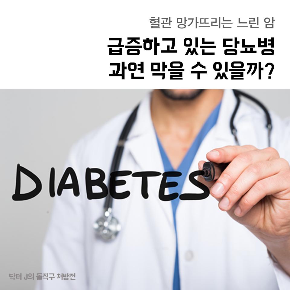 급증하고 있는 당뇨병 과연 막을 수 있을까?