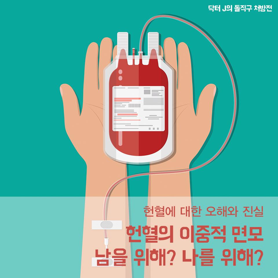 헌혈의 이중적 면모 남을 위해? 나를 위해?