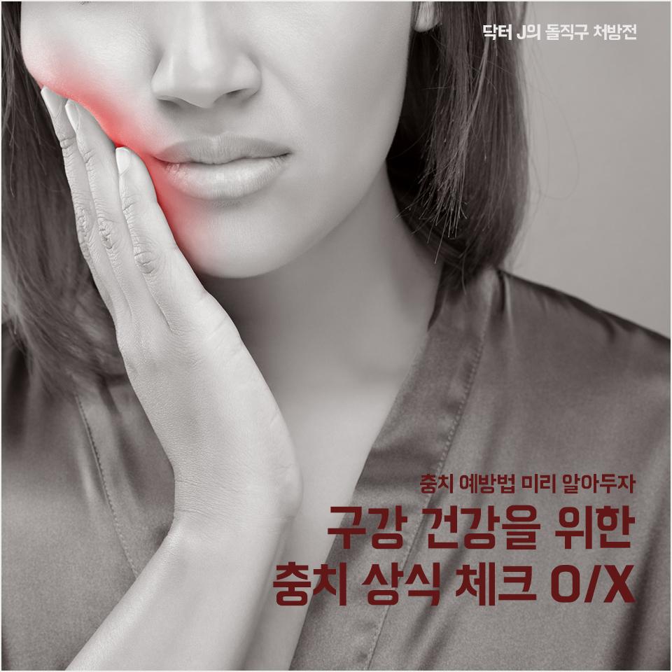 구강 건강을 위한 충치 상식 체크 O/X