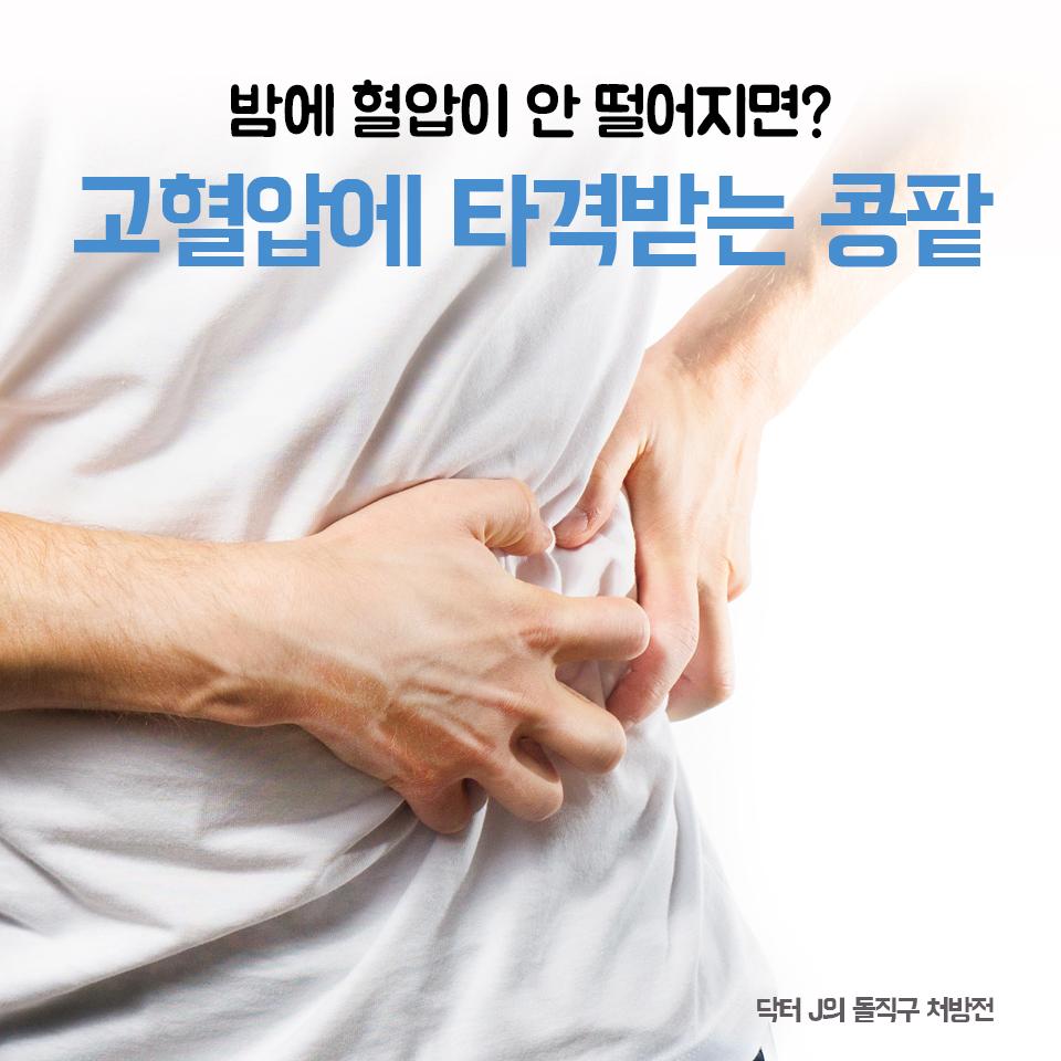 밤에 혈압이 안 떨어지면? 고혈압에 타격받는 콩팥