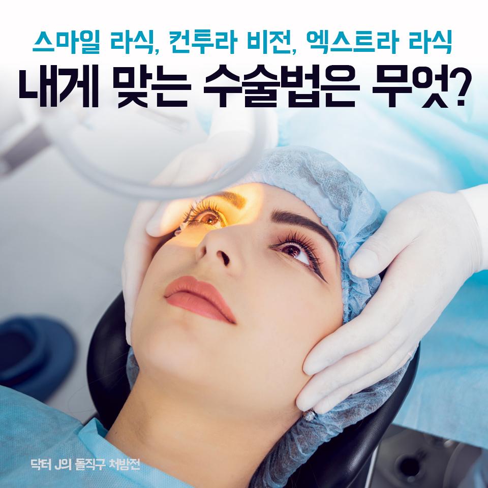 스마일 라식, 컨투라 비전, 엑스트라 라식 내게 맞는 수술법은 무엇?
