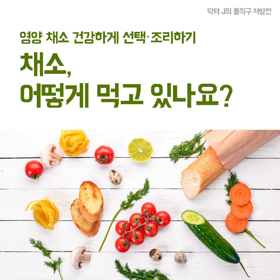 영양 채소 건강하게 선택·조리하기 채소, 어떻게 먹고 있나요?