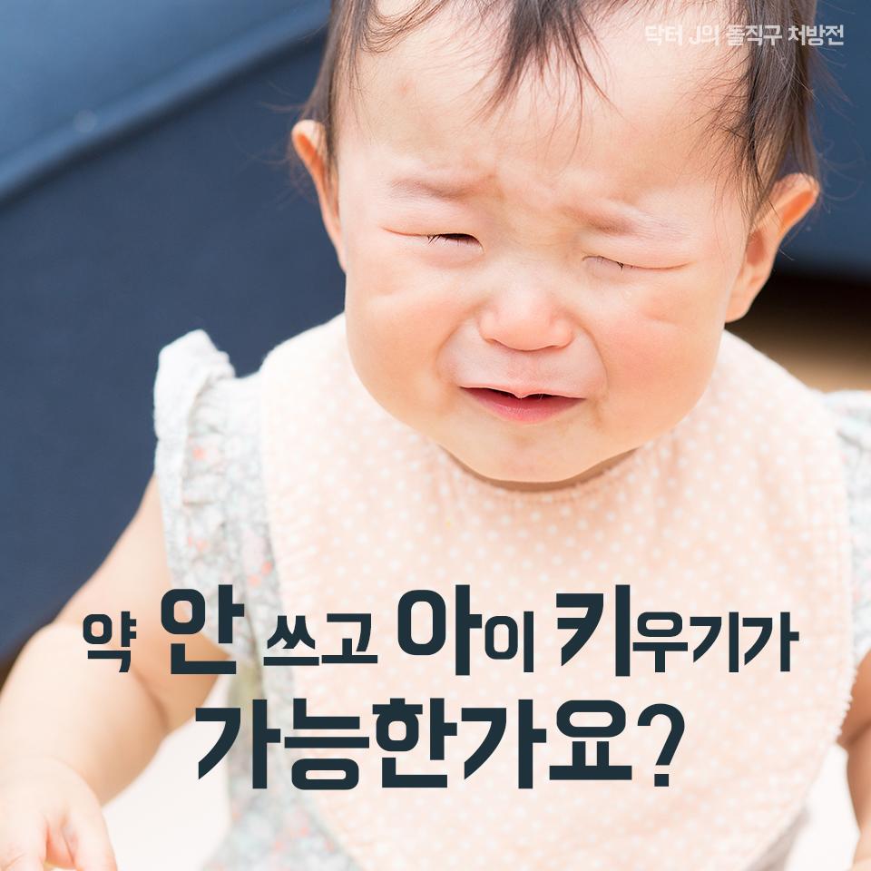 약 안 쓰고 아이 키우기가 가능한가요?