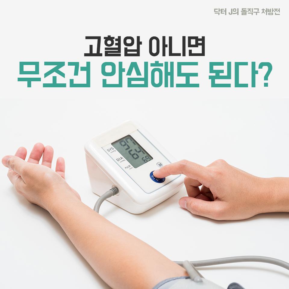 고혈압 아니면 무조건 안심해도 된다?