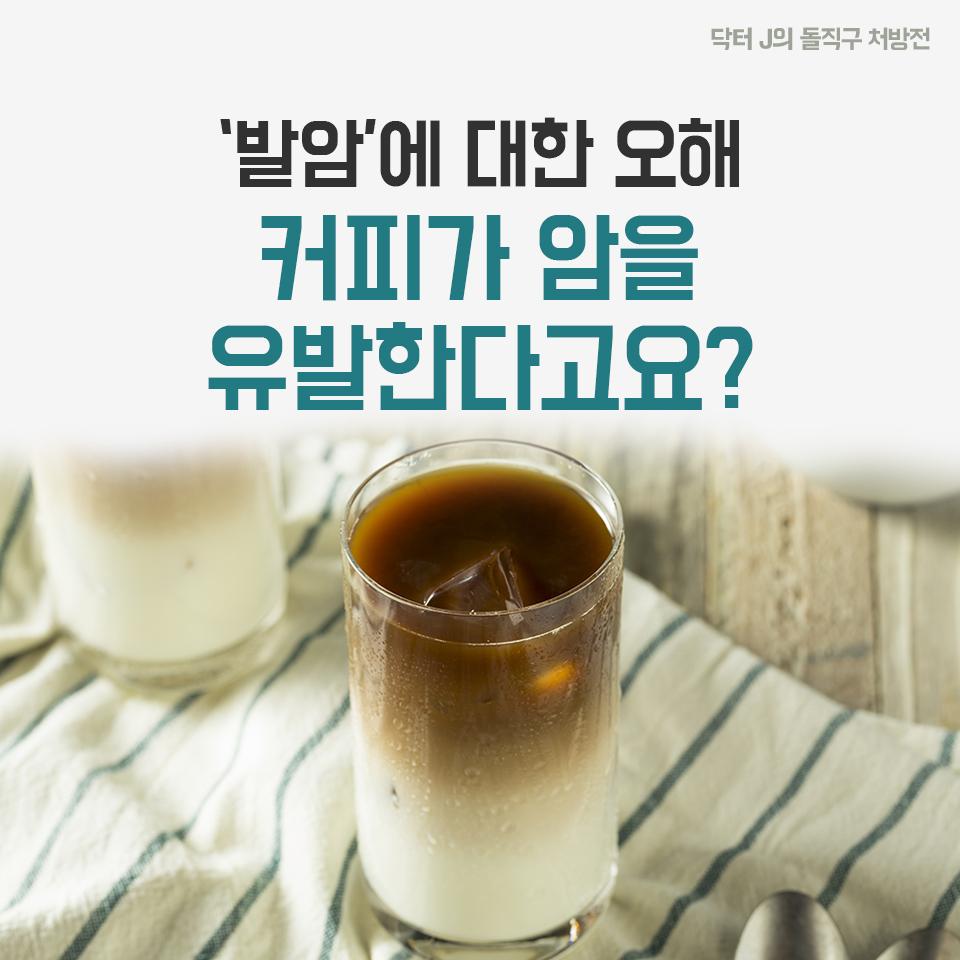 '발암'에 대한 오해, 커피가 암을 유발한다고요?